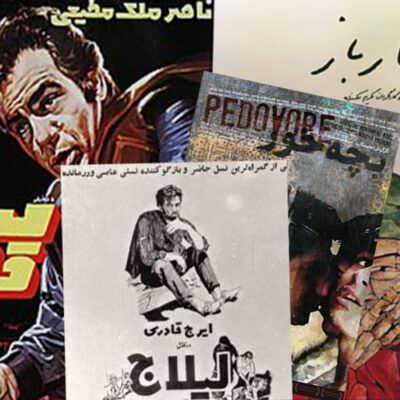 بهترین فیلم های فارسی درباره قمار