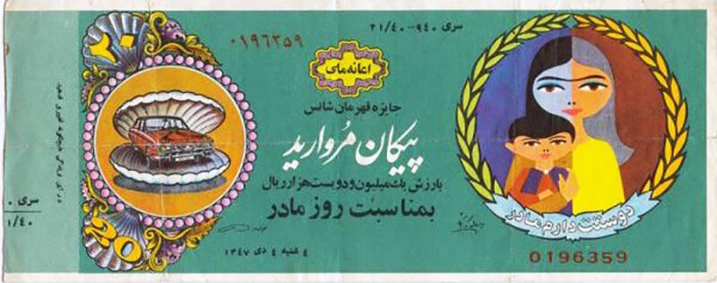 تصویری از یک بلیط لاتاری قدیمی ایران